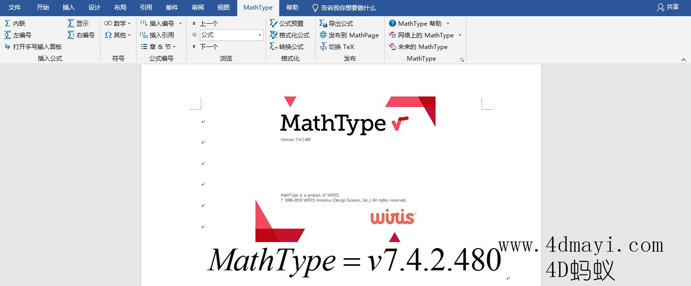 专业数学公式编辑软件 MathType v7.4.2.480 教育免费版