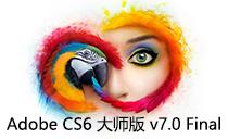 【全家桶】赢政天下 Adobe CS6 大师版 v7.0 Final 20200213