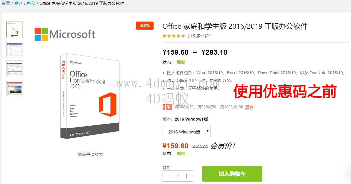 【特价¥89.60】终身版!Office 2016 家庭和学生版 正版办公软件 APSGO软购商城