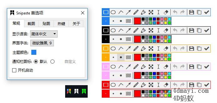 免费小巧的截图+贴图+取色工具 Snipaste v2.3.5 简体中文绿色版