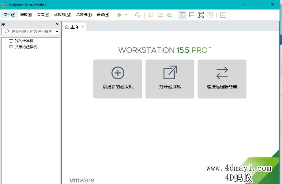 虚拟机管理软件 威睿工作站VMware Workstation Pro 15.5.5 新增支持Hyper-V同时启用