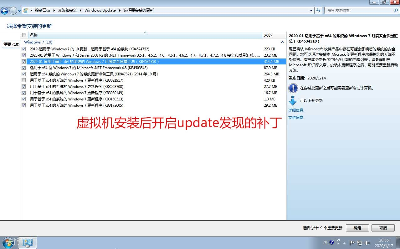 Windows 7 纯净版 Win7 Pro SP1 7601.24540 2020-01-14