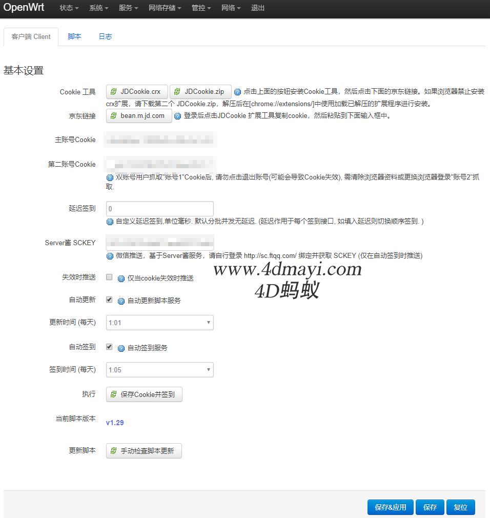 在路由器上实现jd京东每日自动签到、自动领京豆,并将签到结果推送至微信