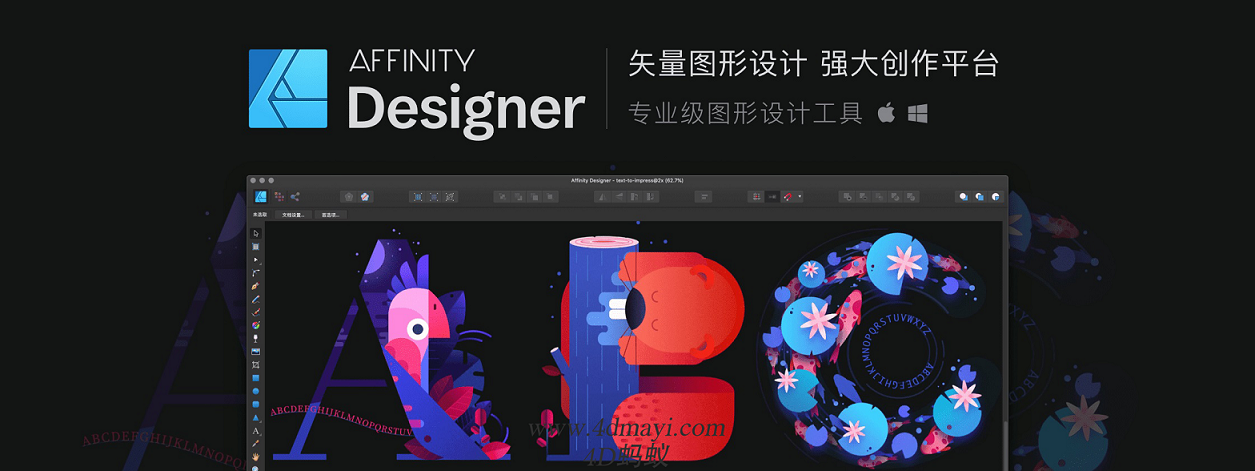 Serif Affinity Designer 1.8.4.693 x64- 强大的矢量图工具中文免费版 Win&Mac