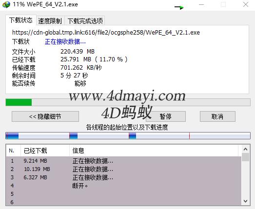 支持最大10G单文件的文件中转站网盘|TMP.LINK|下载不限速