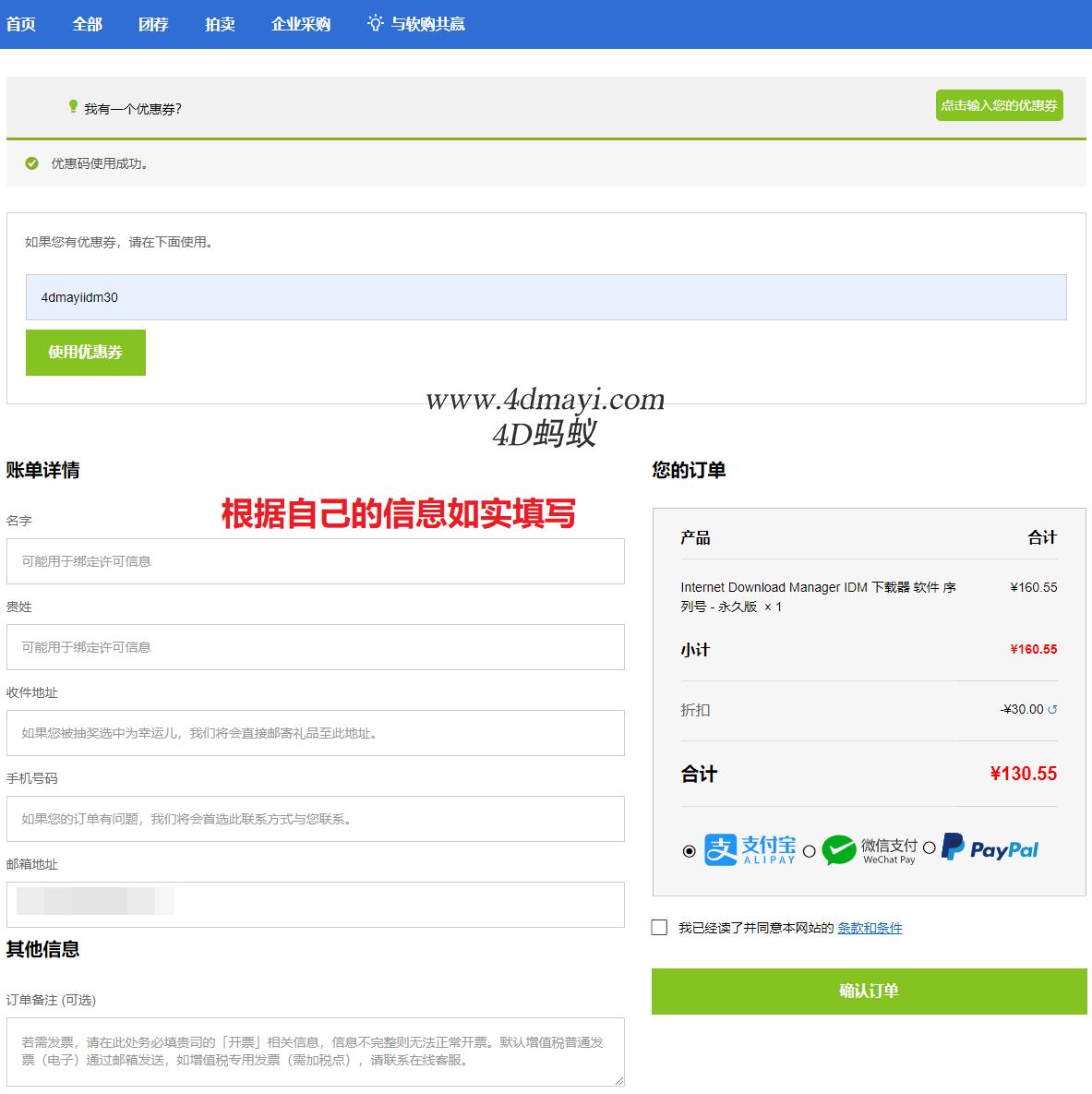 【永久版¥130.55】IDM 官方正版 Internet Download Manager 下载神器优惠特价购买