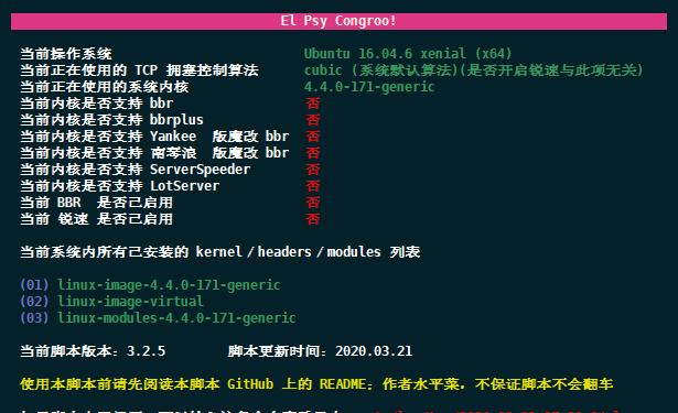TrCtrlProToc0l (AccTCP)|一键安装BBR/BBR Plus/锐速脚本
