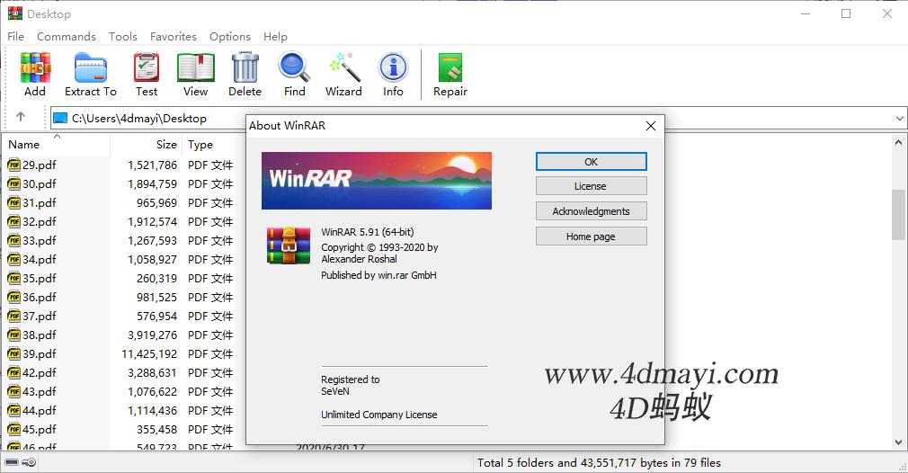 老牌压缩解压软件 WinRAR 5.91 x86/x64 注册安装激活版