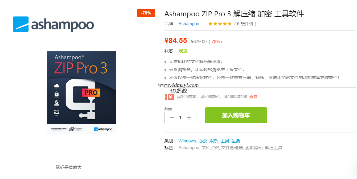Ashampoo ZIP Pro 3 解压缩 加密 工具软件 正版购买 永久使用 84.55元