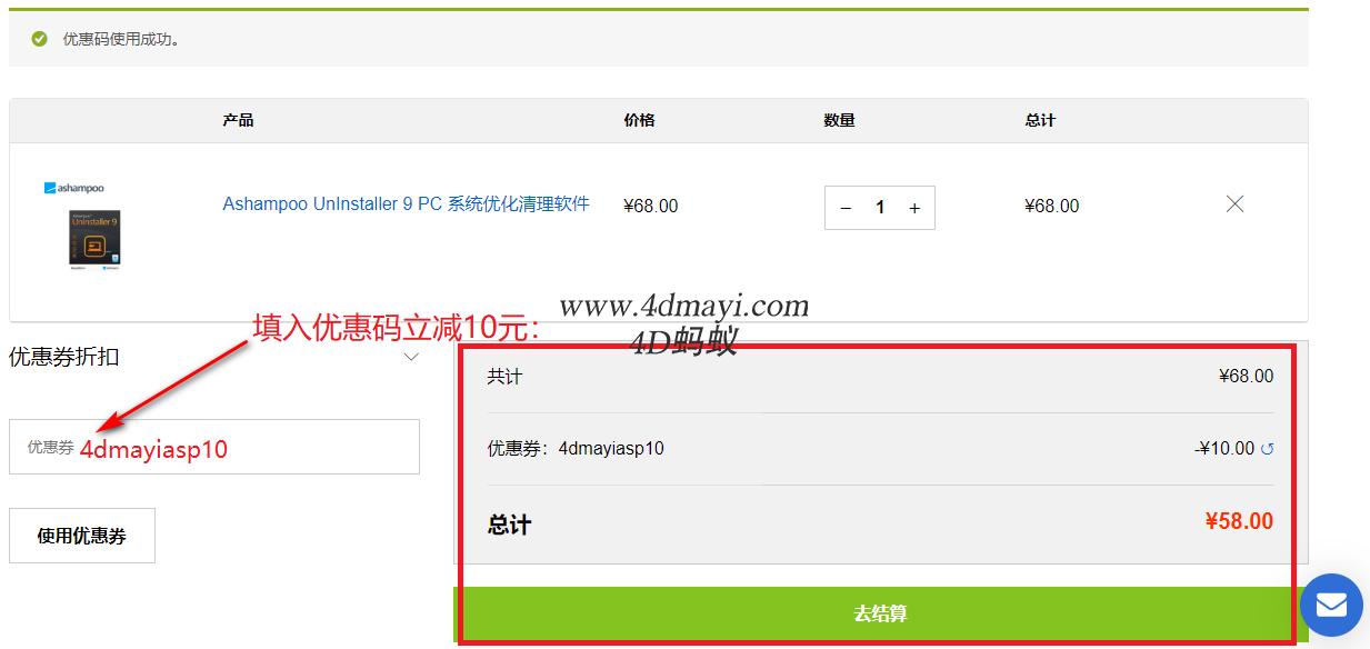 Ashampoo UnInstaller 9 PC 系统优化清理软件 官方正版 永久授权 含优惠码 58.00元