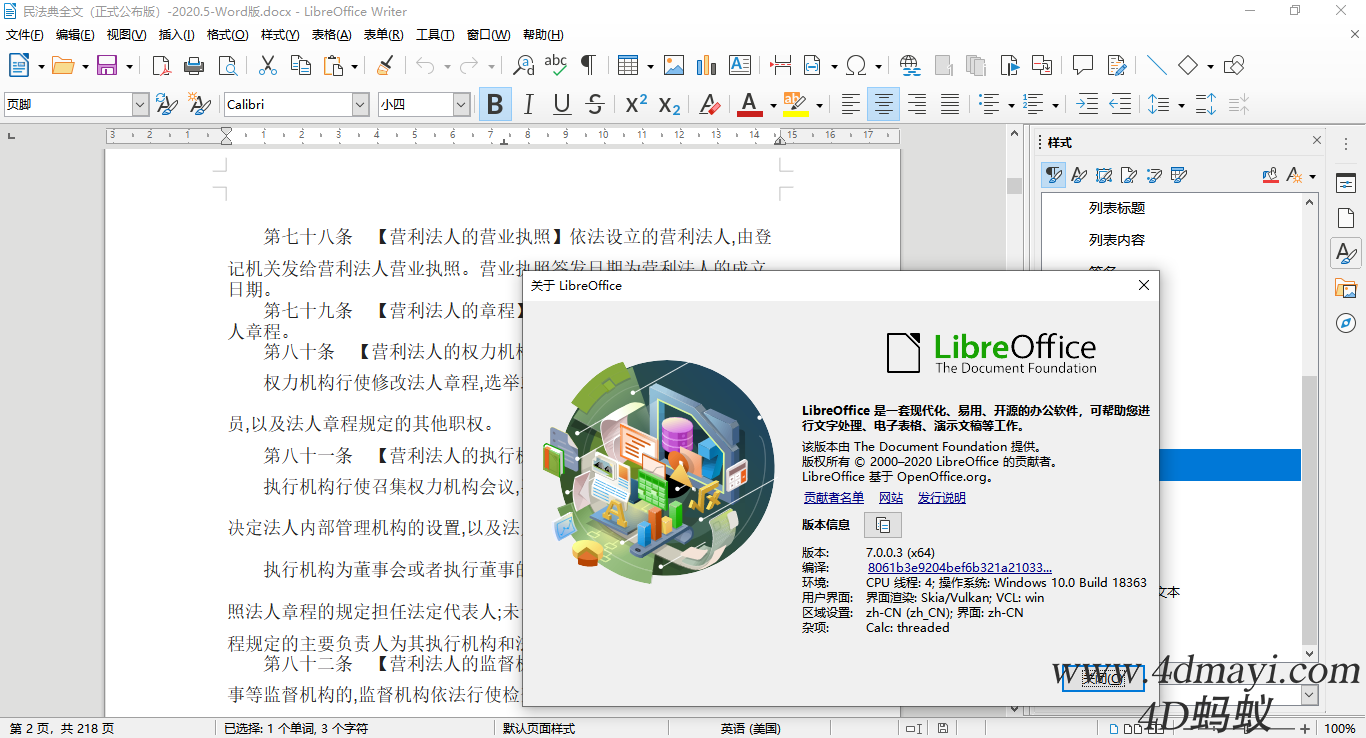 开源免费办公套件 LibreOffice 7.0 简体中文版
