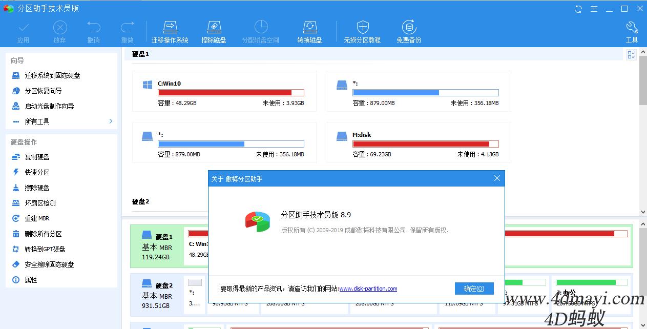 傲梅分区助手 AOMEI Partition Assistant v8.9 技术员版 简体中文绿色特别版+PE版