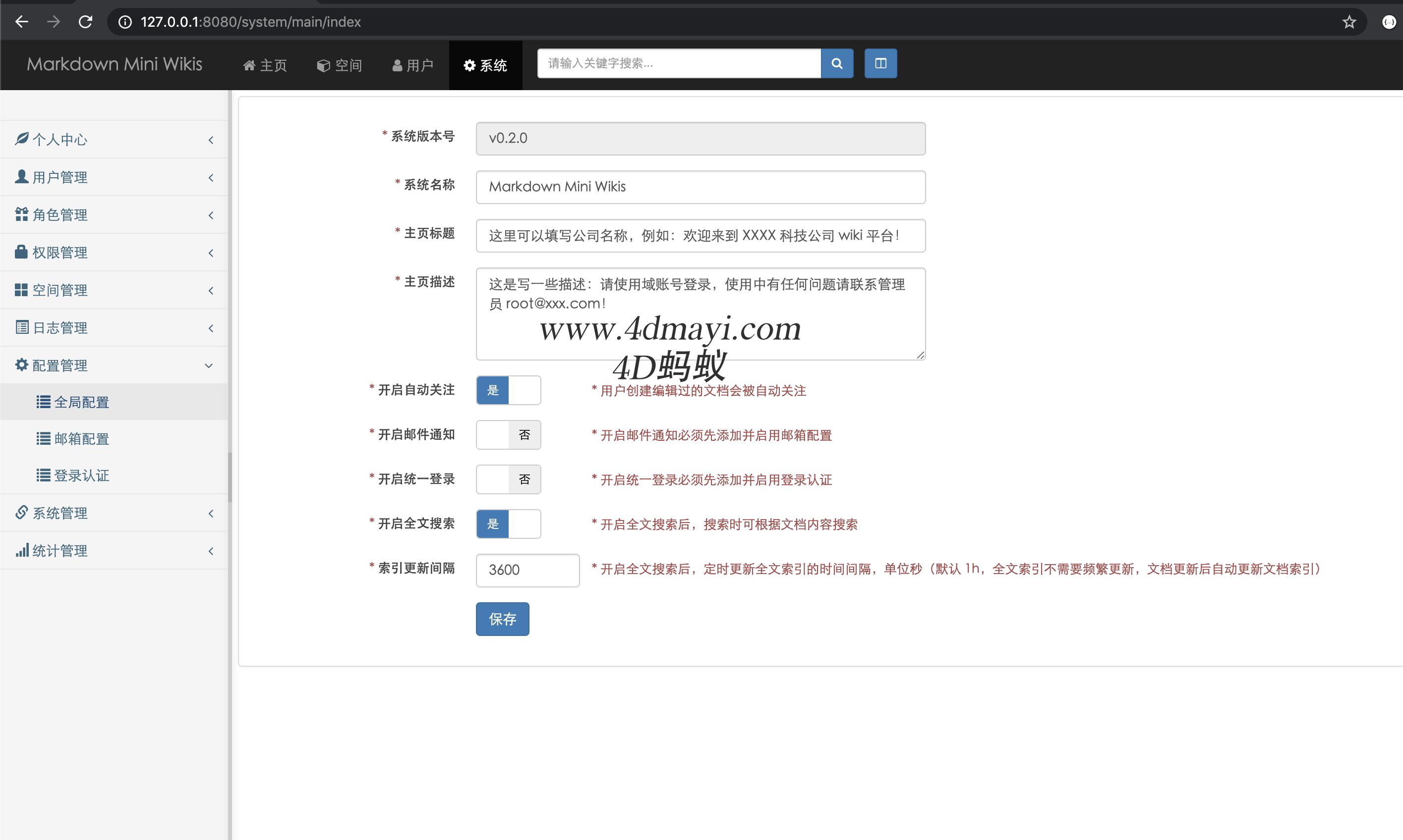 使用MM-Wiki轻量团队协同软件源码搭建企业知识分享平台 golang
