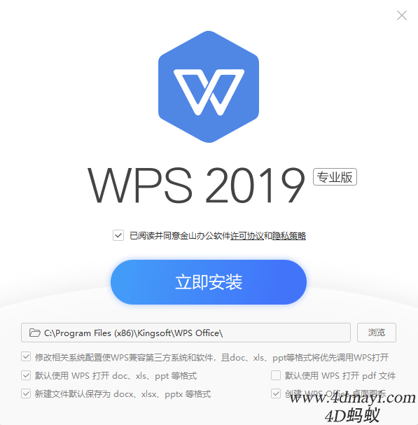 办公软件 WPS Office 2019 11.8.2.8506 专业免费特别版
