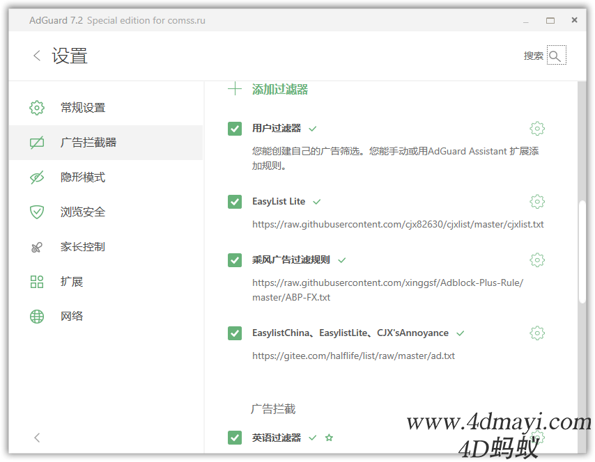 AdGuard v7.5.3371.0 for Windows 简体中文特别版 广告拦截软件