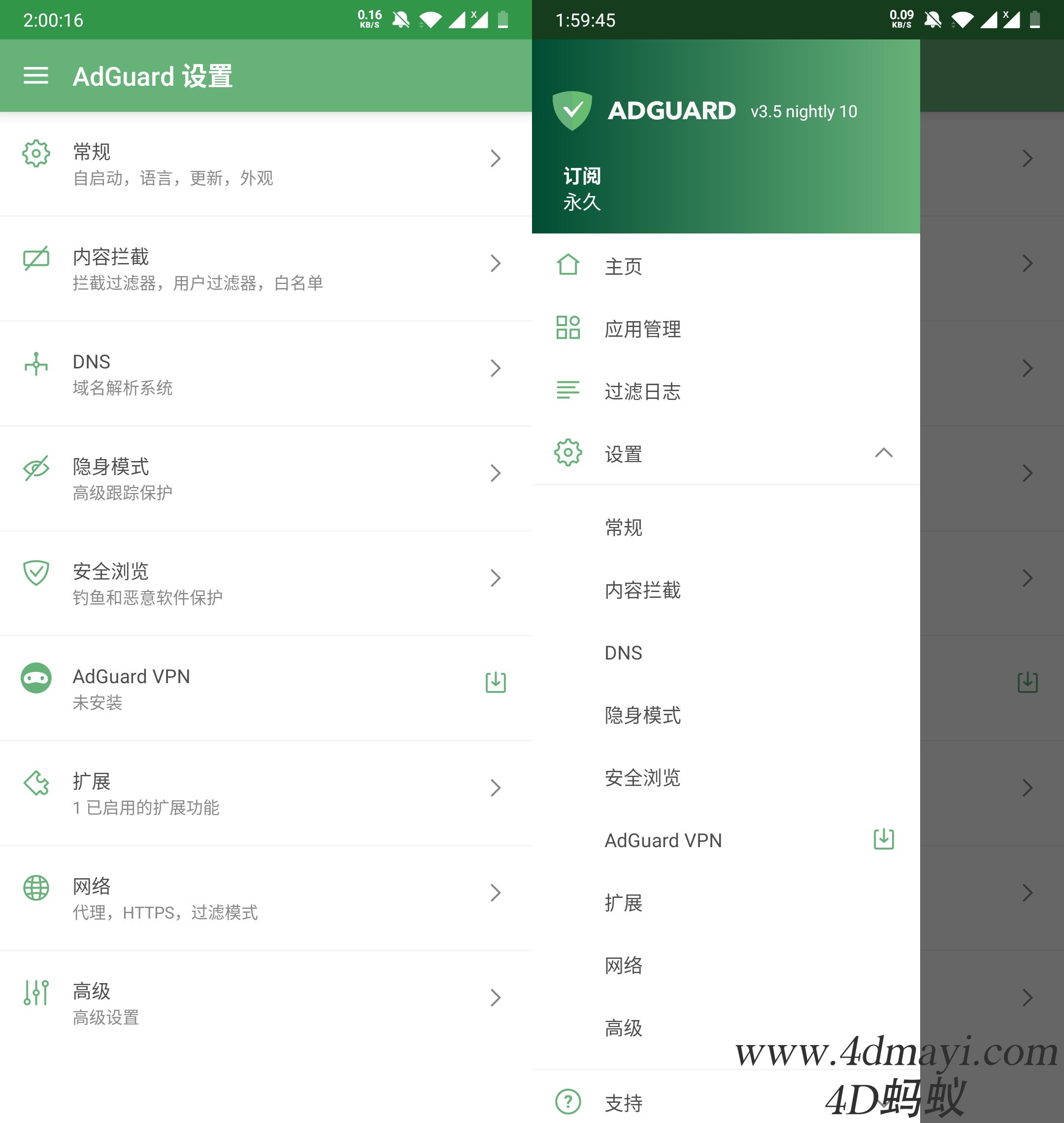 Adguard Premium 3.5.55 apk 功能强大的广告拦截器 安卓版