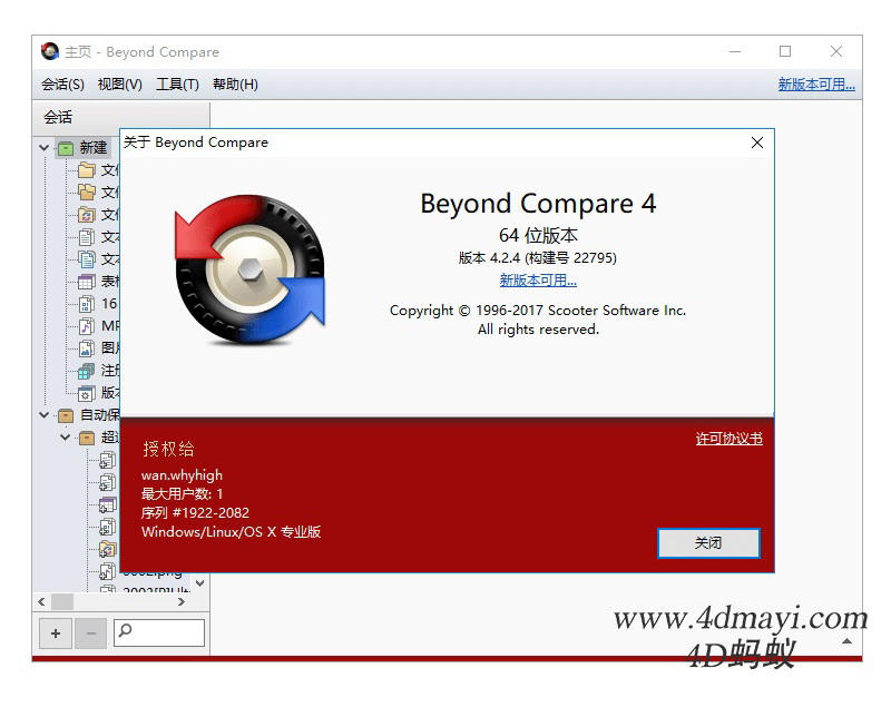Beyond Compare 4 专业的文件代码文件夹比对软件 标准版198元/专业版398元 不限设备