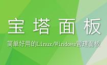【紧急更新】宝塔Linux面板 - 8月23日更新 - 7.4.3正式版 修复重大漏洞 SSS级 必须更新!