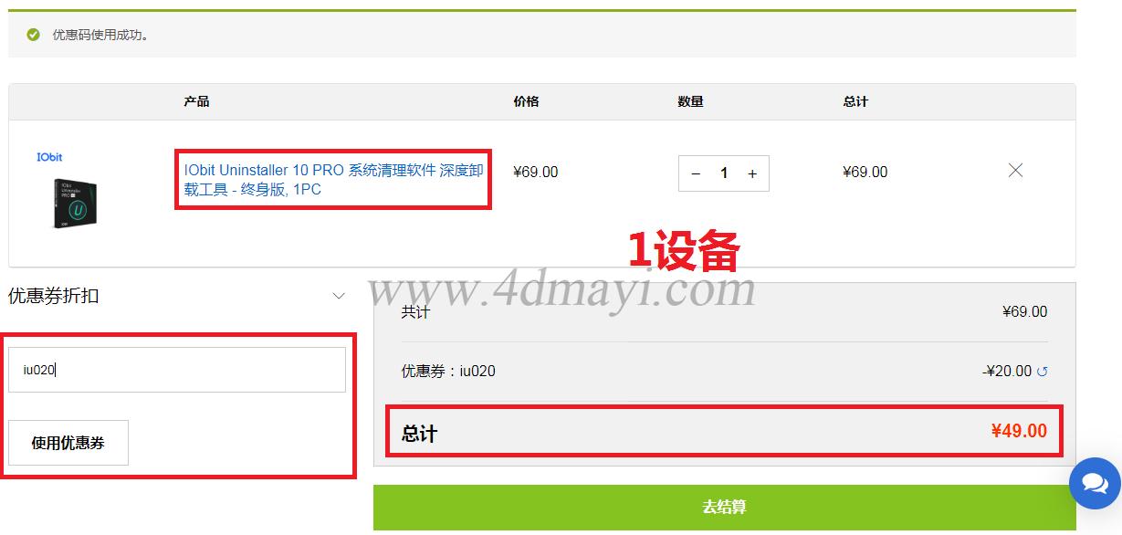 【特惠】IObit Uninstaller v10 PRO 1PC终身版 49.00元 系统清理软件/深度卸载工具