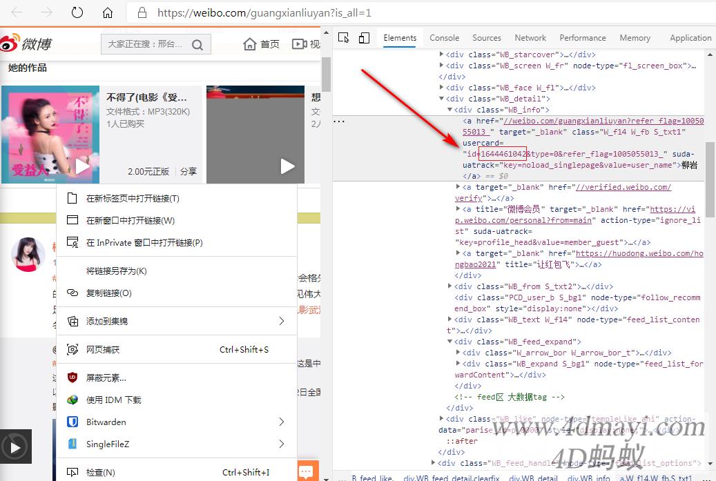 weiboPicDownloader 根据id免登录免cookie下载指定用户指定日期所有微博图片的桌面应用|win+mac+linux