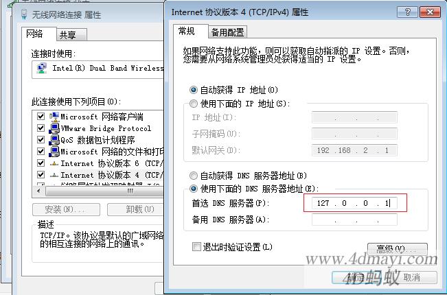 CoreDNS 抗污染的DNS Windows下使用指南