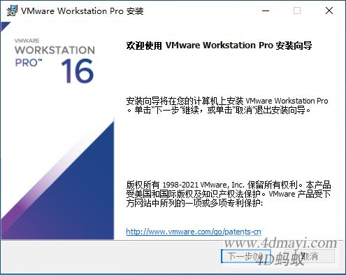 威睿工作站 VMware Workstation Pro v16.1.1.6780 Windows/Player/Linux 专业注册版 2021-04-01