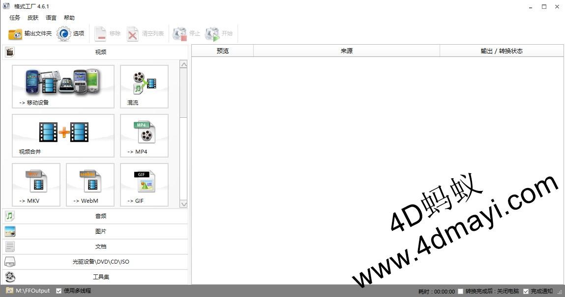 格式工厂Format Factory 4.6.1 去广告绿色版-4D蚂蚁