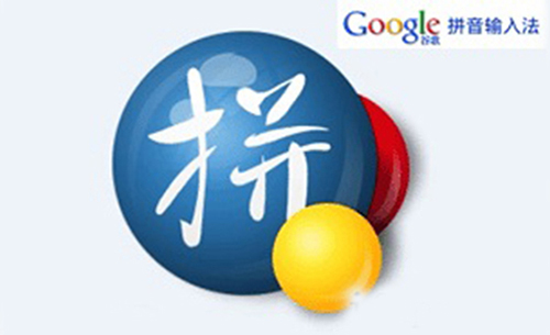 谷歌拼音输入法(纯净的只做输入法)