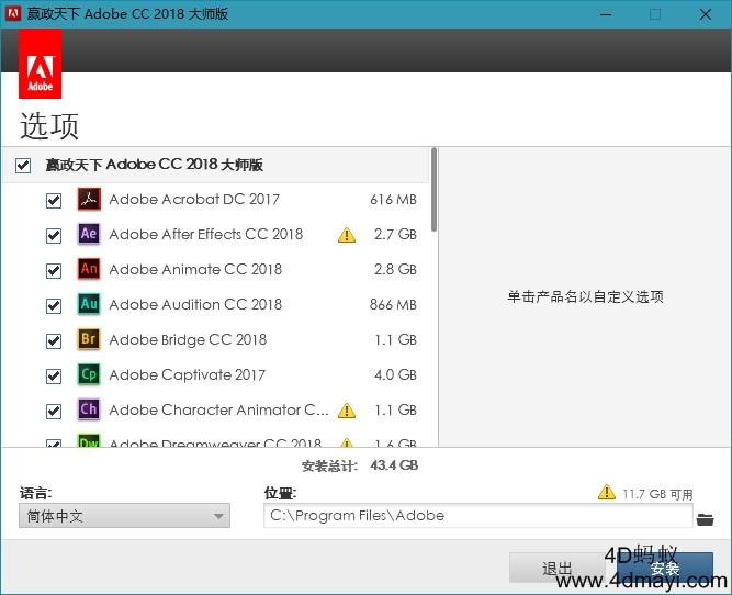 赢政天下 Adobe CC 2018 大师版 Final 全套百度云下载