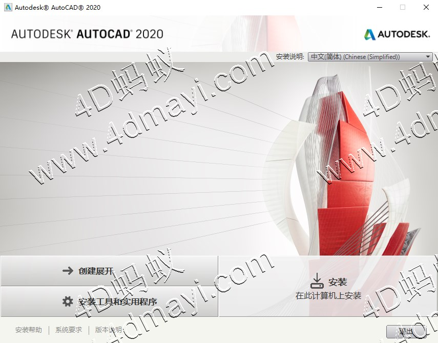 Autodesk AutoCAD 2020 x64 中文多语言版+汉化版注册机-迅雷高速下载
