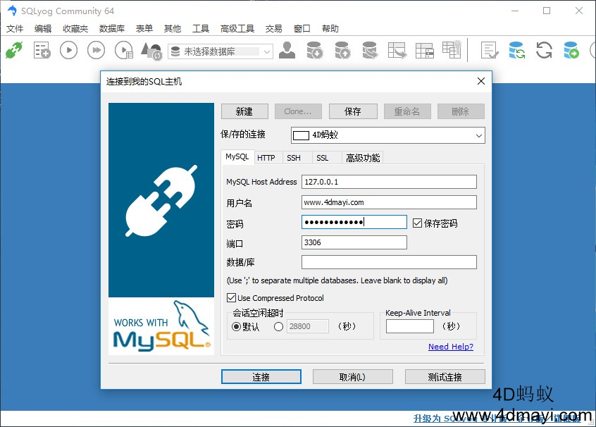 SQLyog-13.1.1-0.x64 免费数据库管理软件 中文免费版