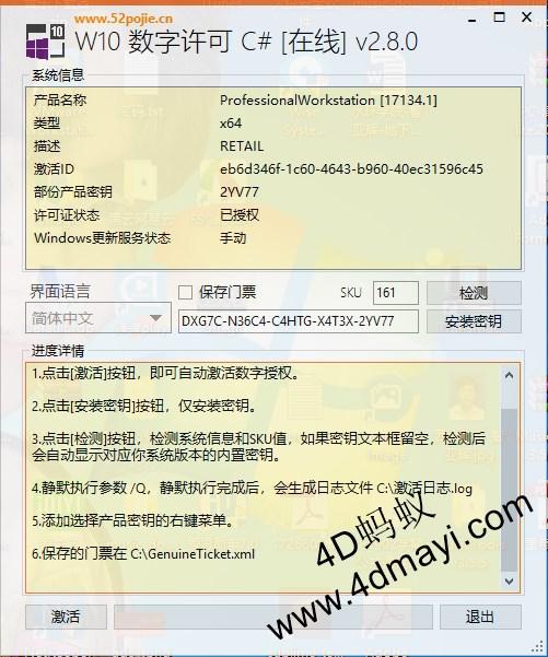 Win10 数字权利激活工具 c#版 v2.8.0