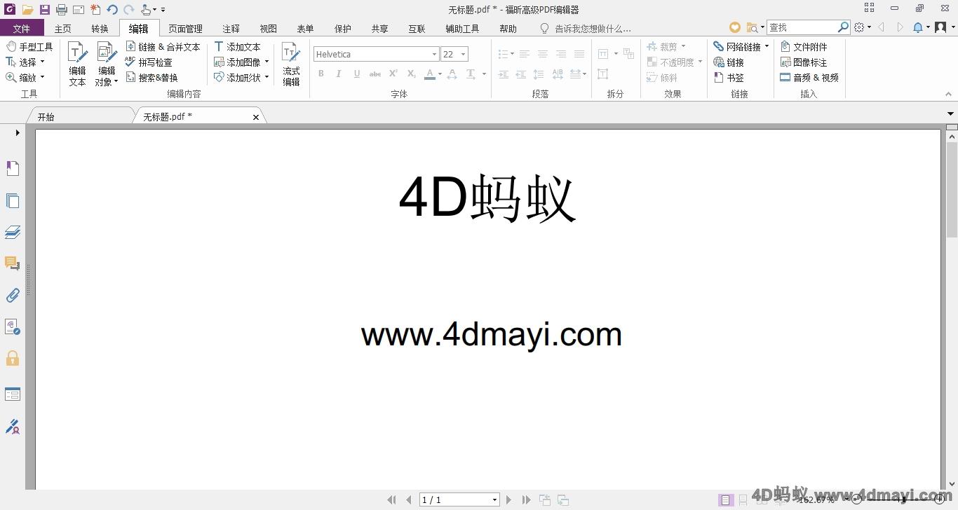 福昕风腾 PDF 套件 9.3.0.10826 企业注册版