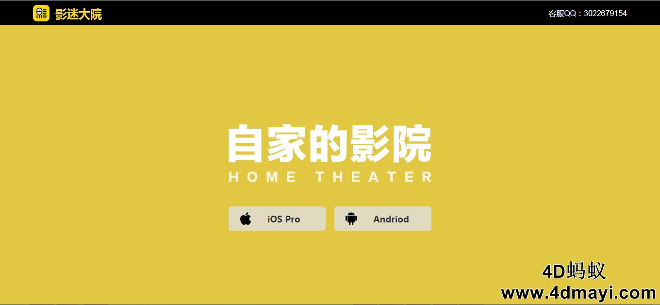 影迷大院 v1.4.7 for ios + Android 2019-05-11更新