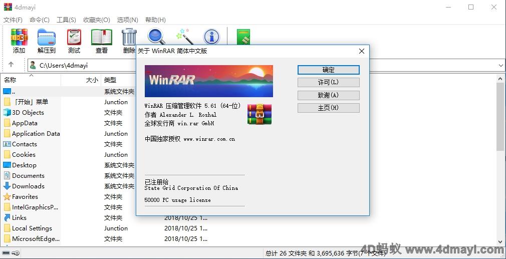 WinRAR 5.61 简体中文绿色注册版 【64位|32位】