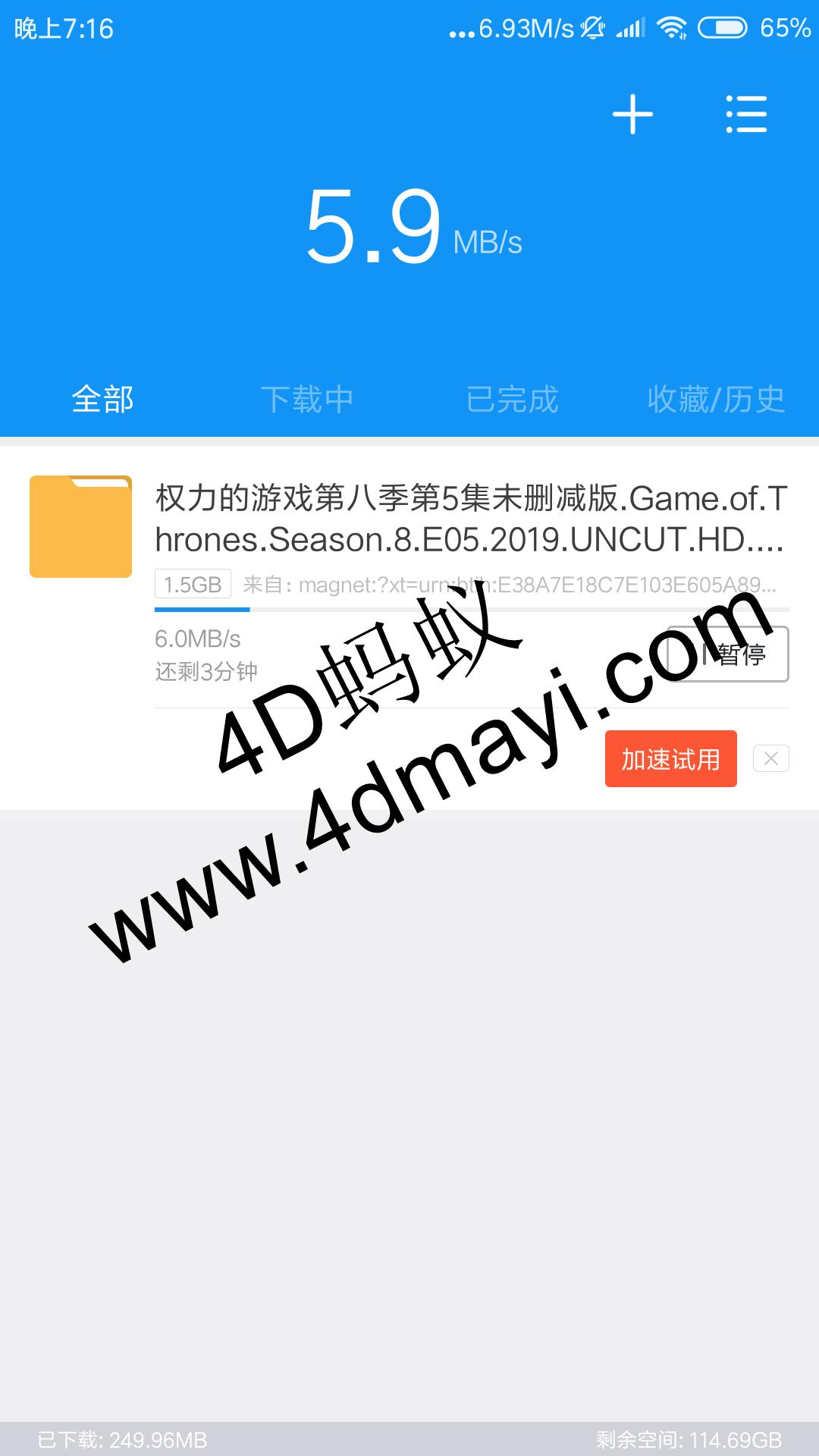 【安卓】迅雷 v5.6 去广告清爽版 不限速 无版权限制