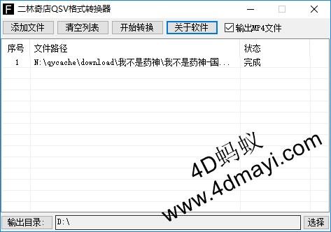 爱奇艺视频qsv格式转换器破解版-4D蚂蚁