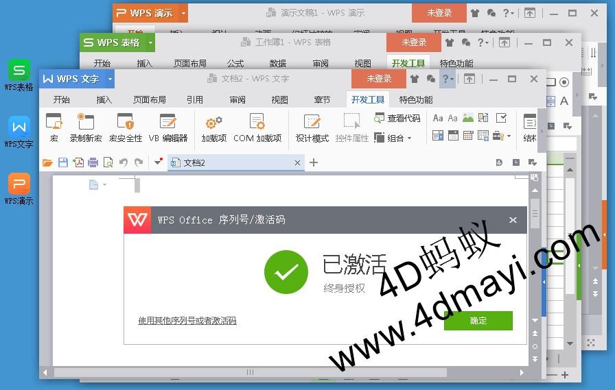 金山 WPS Office Pro 2016 (10.8.2.6666) 专业增强版-4D蚂蚁