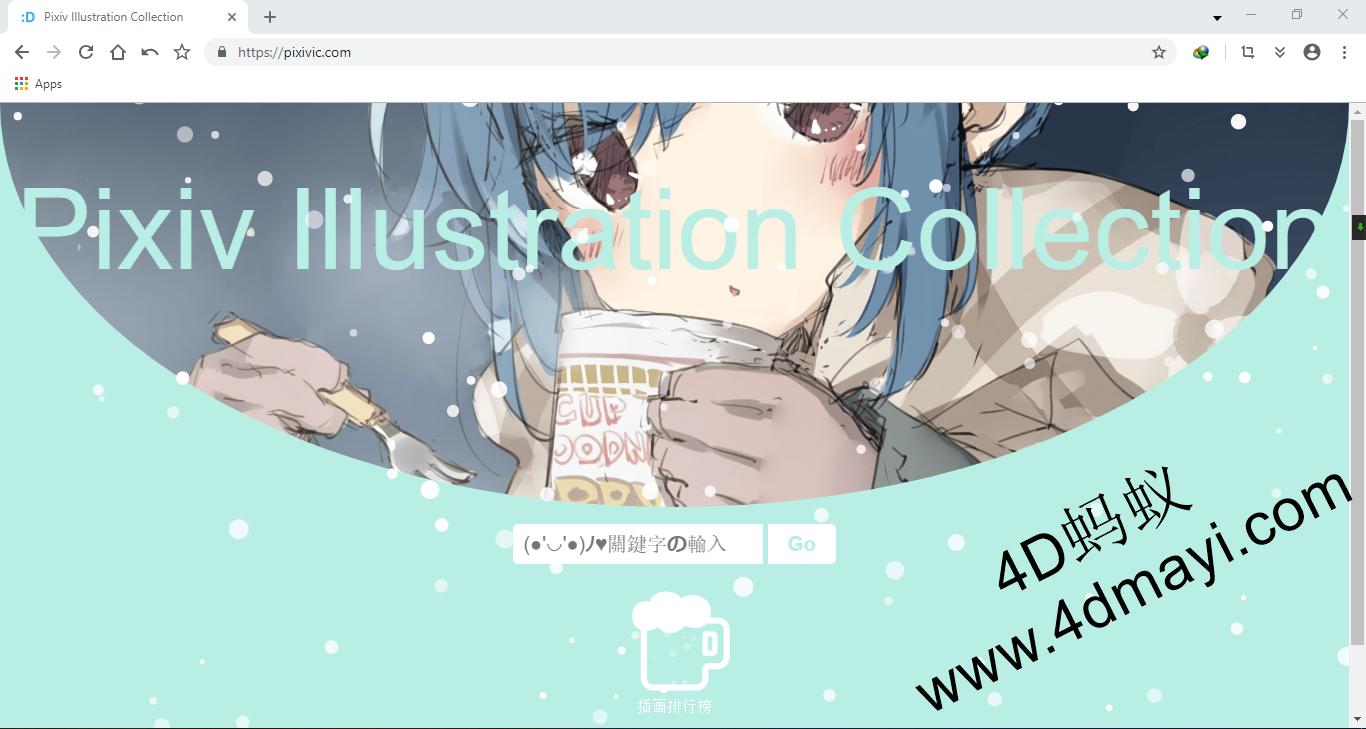 【免费】免费使用 Pixiv 排行+免费使用高级会员搜索的网站
