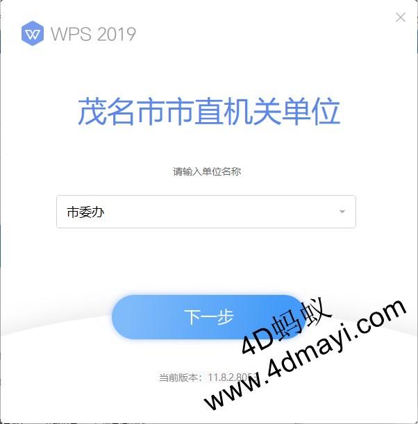 金山 WPS Office Pro 2019 专业注册版下载-4D蚂蚁