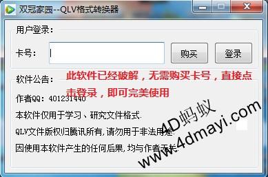 腾讯视频qlv格式转换器破解版