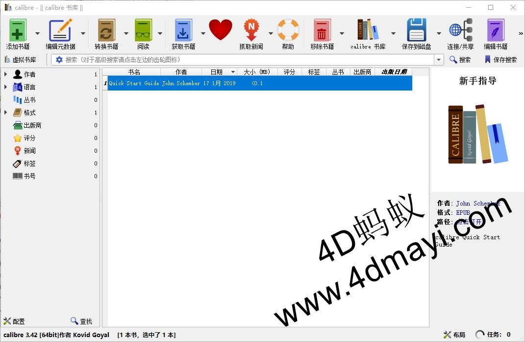 开源电子书管理软件 Calibre 3.42.0 64位&32位 简体中文版