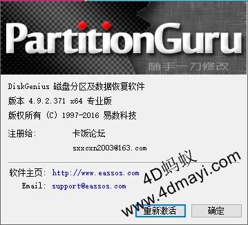专业磁盘管理工具 DiskGenius X86&X64 专业注册版