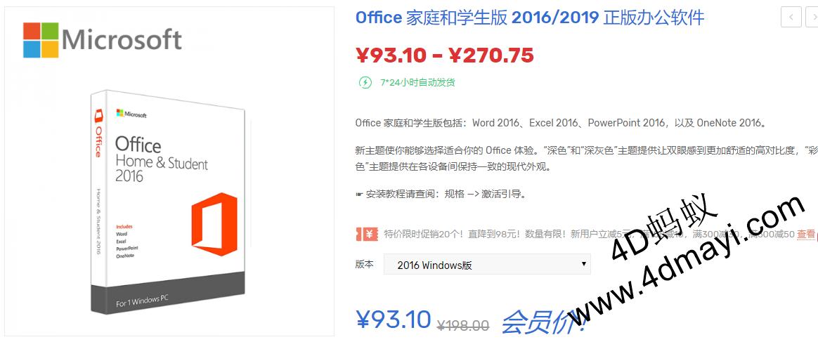 官方正版特价!93元!终身版!Office 2016 家庭和学生版 正版办公软件 APSGO软购商城