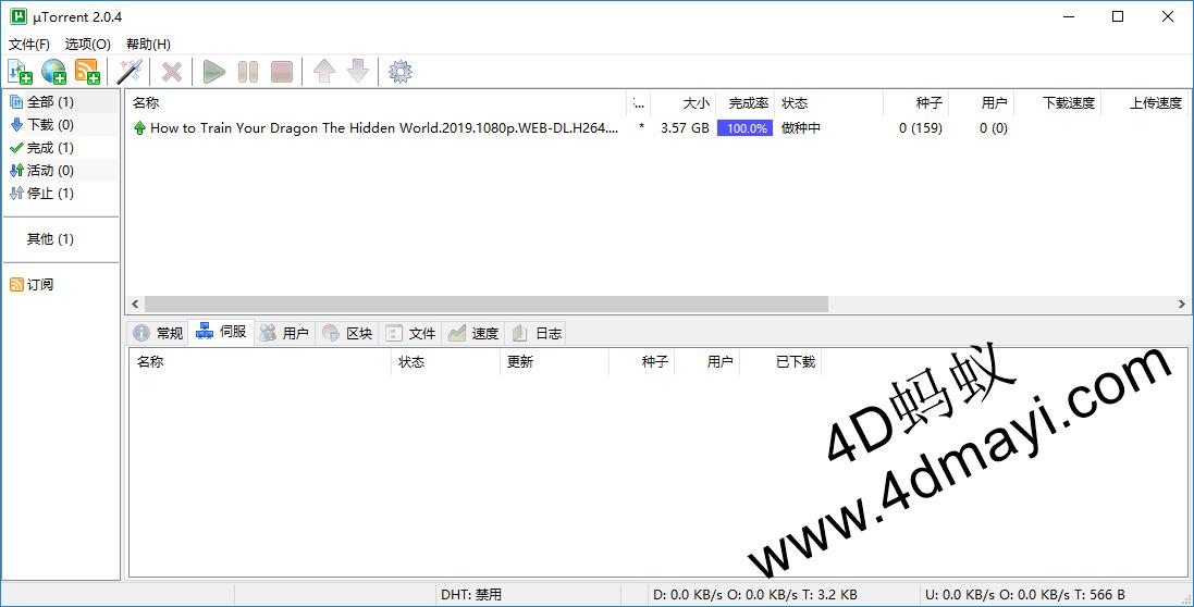 种子下载工具 μTorrent 2.04 绿色优化版下载