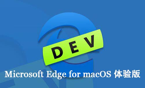 Microsoft Edge for macOS 体验版下载