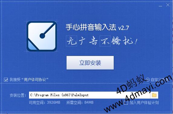 手心输入法-没有广告的中文输入法