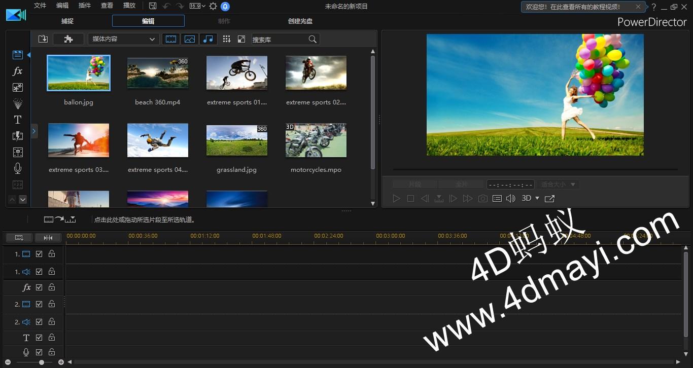 威力导演 CyberLink PowerDirector Ultimate 17.0.2720.0 简体中文版-4D蚂蚁