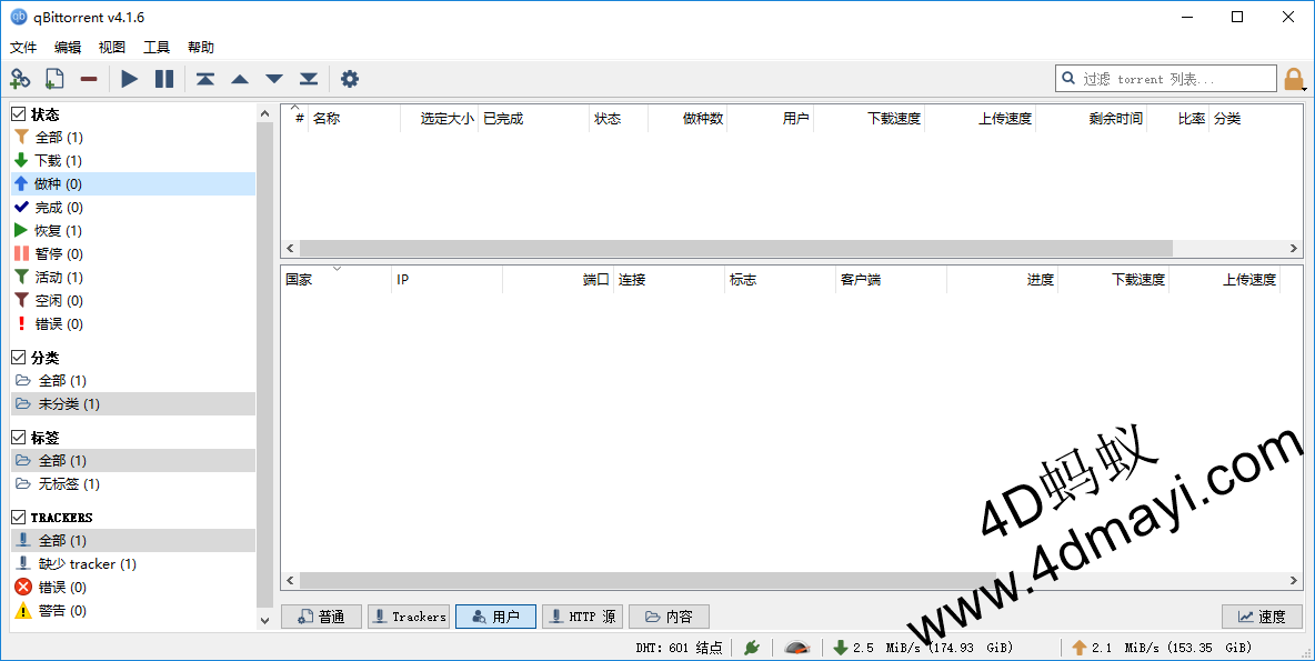 轻量级 BT 下载工具 qBittorrent 4.1.7 Stable + x64&x86 简体中文版