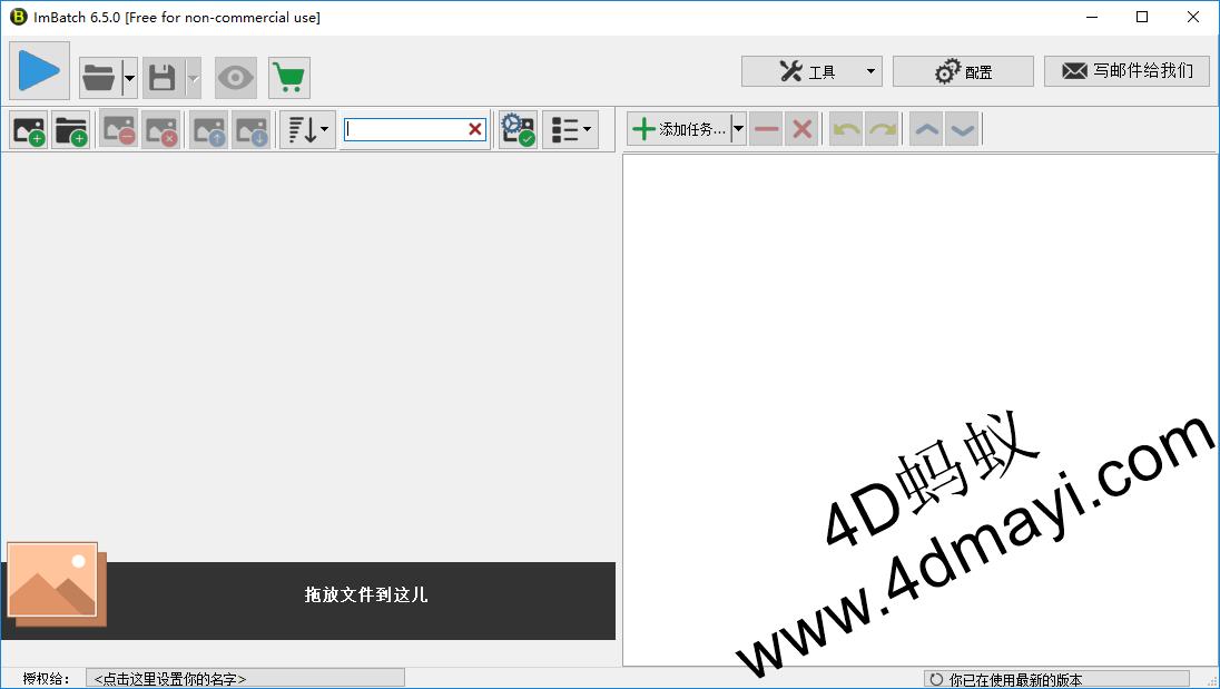 批量处理图片工具 ImBatch 6.5.0 简体中文免费版下载